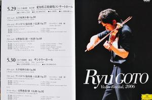 02violin_solo_201010529_concert_hal