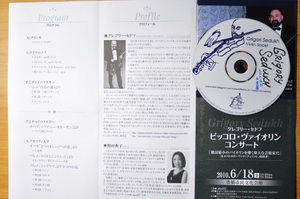 01grigory_sedukh_violin_recital_201