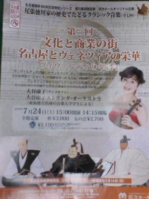 Concert20100724
