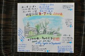 02_part2_9_20101127aa