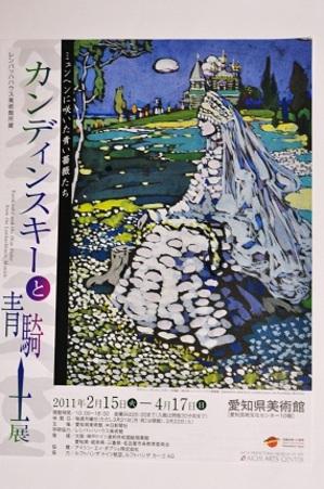 00akandinskiy_leaflet_20110215