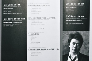 Lang_lang_piano_recital_in_nagoya_2