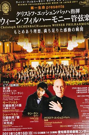 33wiener_philharmonikar_week_in_jap