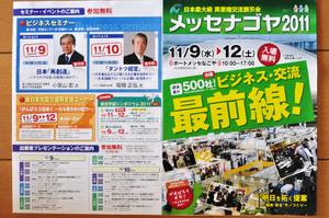 002011_leaflet