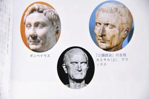 09_pompeius_crassus11553bc_caesar