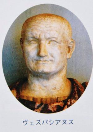 18vespasianus_titus_flavius_096979