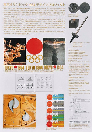 07olympic1964design_projectleaflet