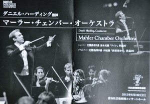 19_dmahler_chamber_orchestramco