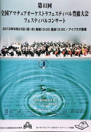 0641_amateur_orchestra_festivalfest