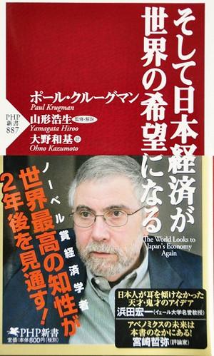 10_paul_krugman