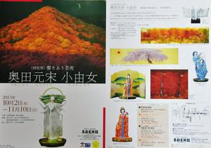 01_leaflet_1991