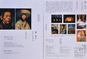 09realism_leaflet