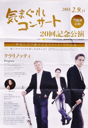16concert_leaflet