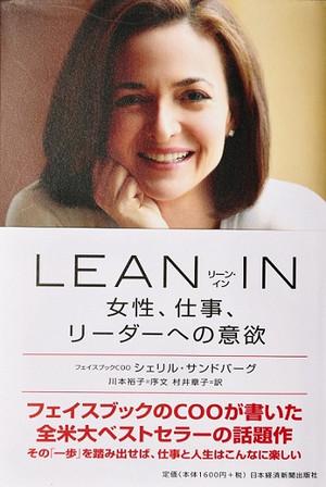 23lean_in