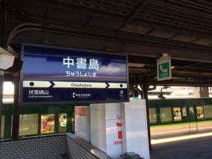 17_platform