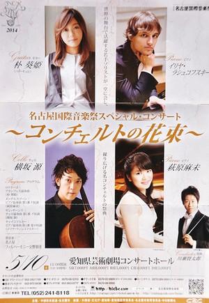 36_special_concert_leaflet