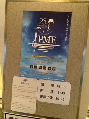 04concert_hall_pmf_orchestra