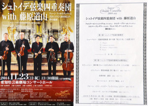 31steude_string_quartet_with_leafle