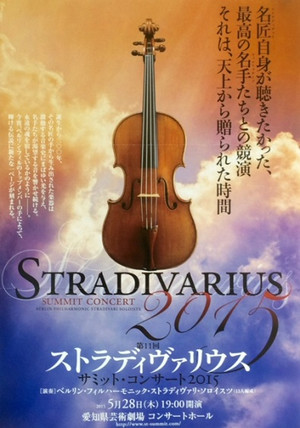 04stradivarius_summit_concert_2015_
