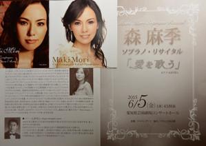 19_soprano_recital_leaflet