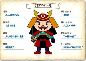 12mascot_character