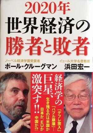 29_paul_krugman_2020